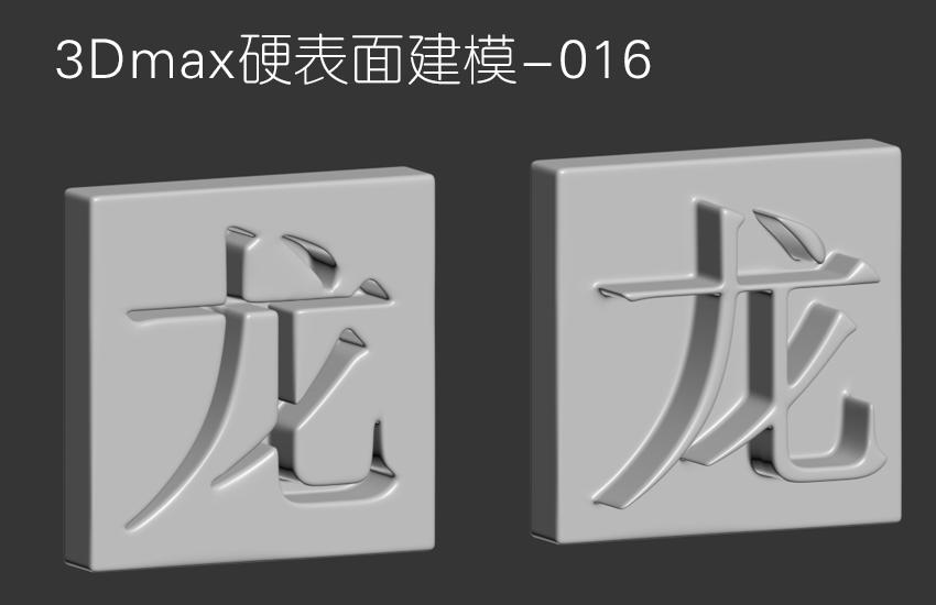 3Dmax立体文字建模教程