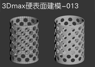 3Dmax网孔建模视频教程