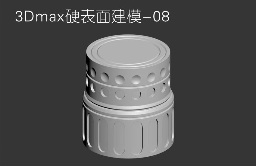 3Dmax曲面造型建模基础教程