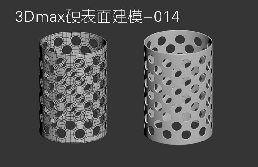 零基础3Dmax产品工业模型网孔建模教程