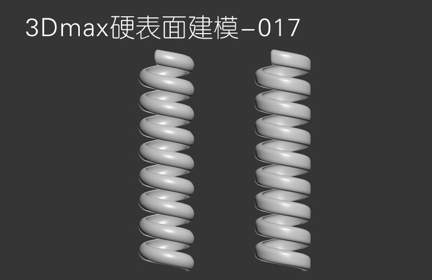 3Damx产品工业建模教程-弹簧建模