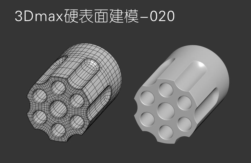 3Dmax硬表面产品建模视频教程-020左轮手枪弹夹建模