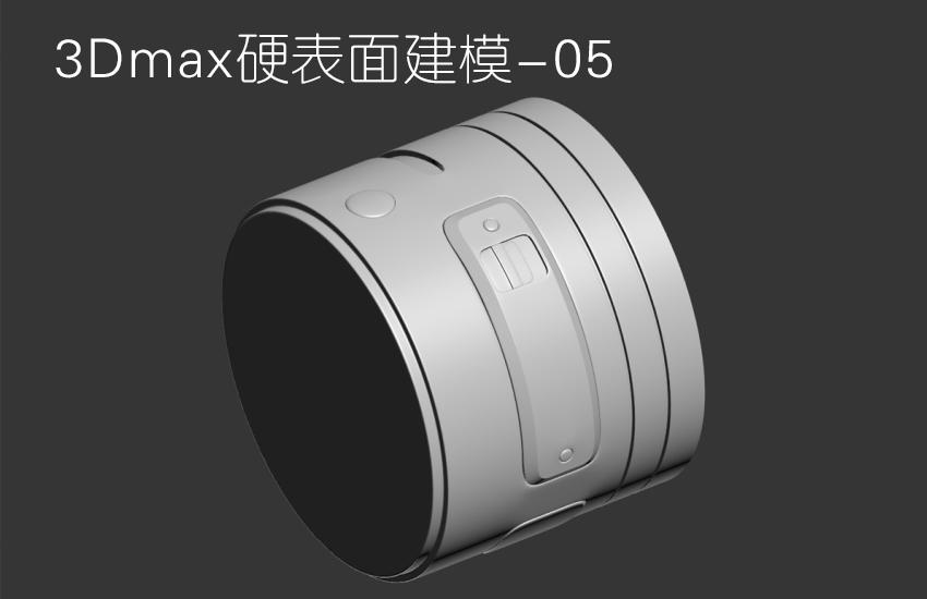 3Dmax工业建模基础教程-圆柱上布线处理细节
