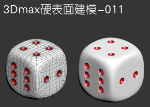 3Dmax多边形布线 -六点筛子建模
