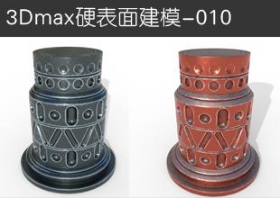 3Dmax硬表面产品建模展UV<esred>画</esred>贴图基础<esred>教程</esred>
