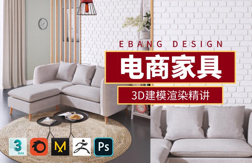 《沙发材质表现和场景搭建渲染输出》下集视频教程