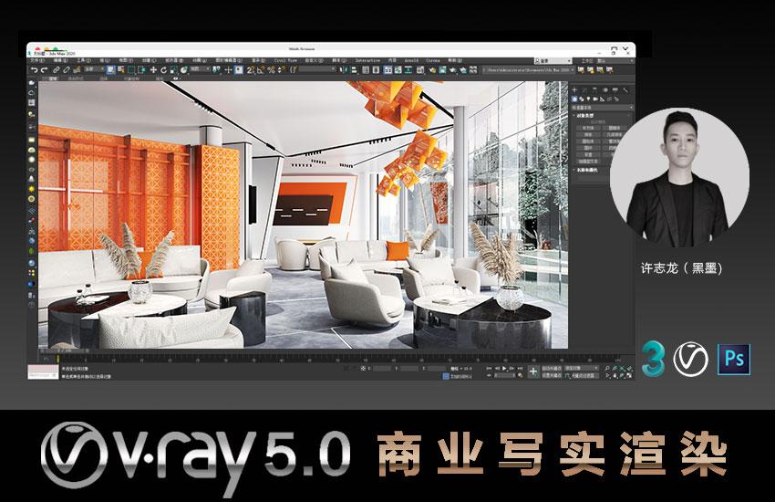 VRay5.0商业写实渲染全流程教程
