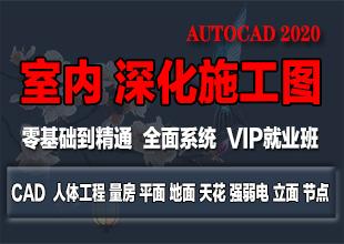 Autocad2020室内深化施工图教程平面方案