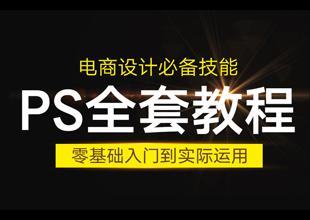 淘宝美工<esred>PS</esred>必备技能全套视频课程