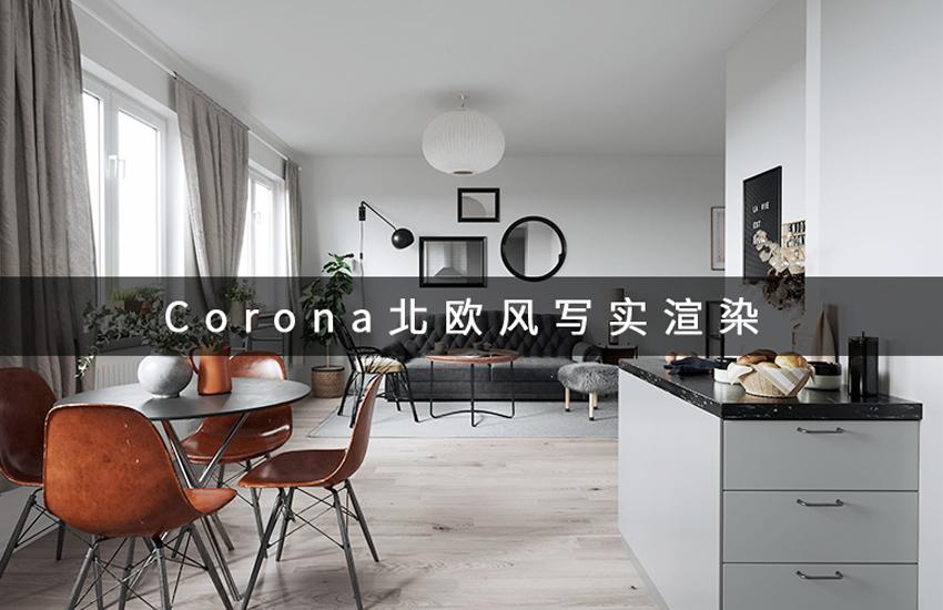 Corona北欧风写实渲染案例