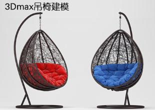 零基础3Dmax吊椅建模视频教程