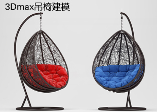 3Dmax吊椅建模