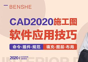 CAD2020施工图软件应用技巧