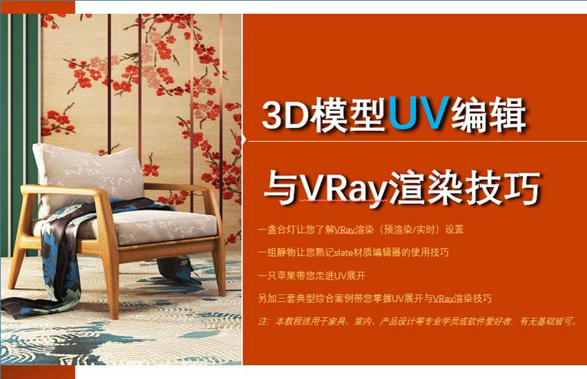 3DSMax模型UV编辑与VRay渲染技巧视频教程
