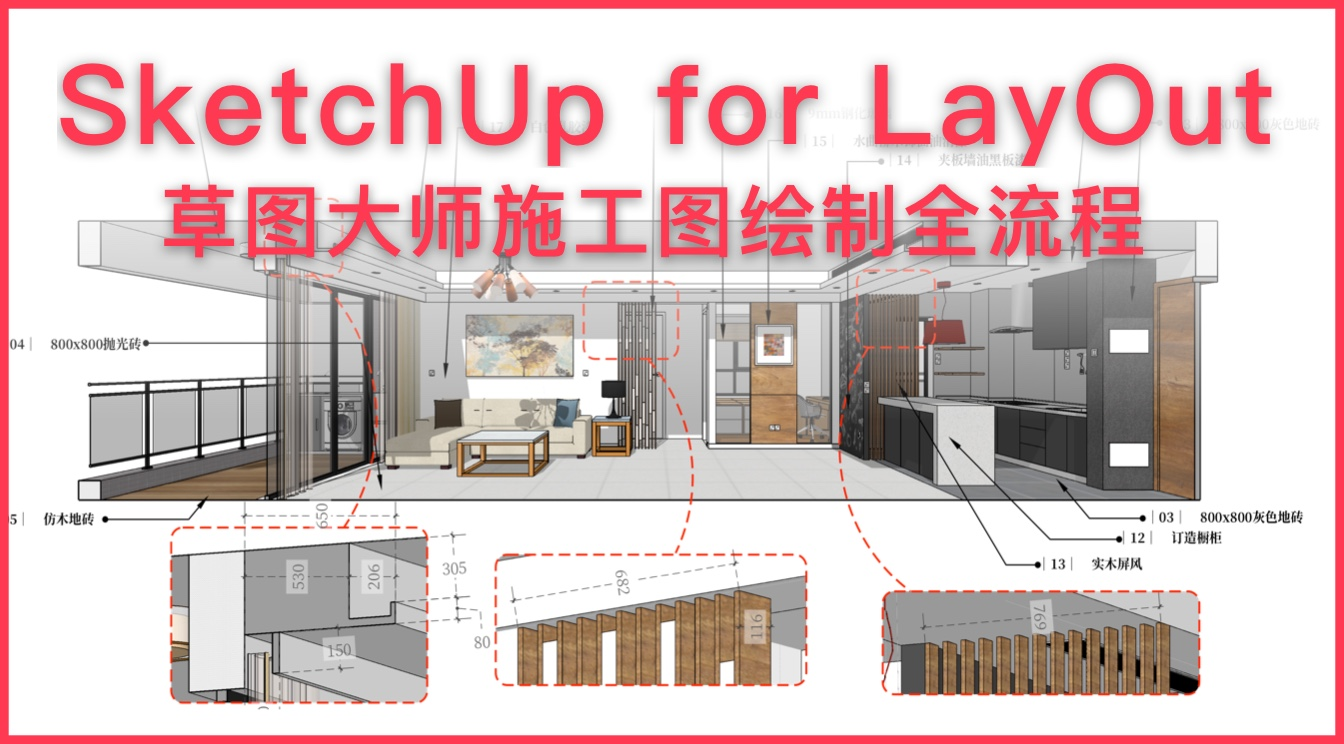 LayOut for SketchUp基础公开课