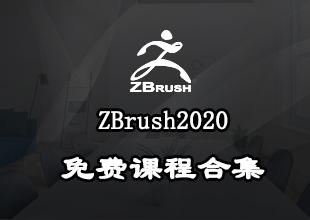 zbrush2020中文课程技巧大合集