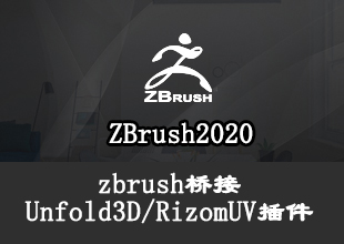 ZBrush桥接Unfold<esred>3</esred>D中文插件视频教程