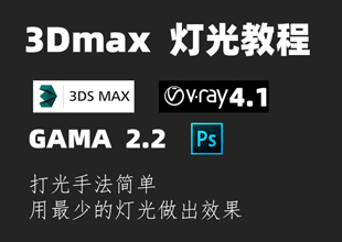 3Dmax室内效果图灯光教程