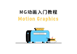 MG动画/AE入门教程