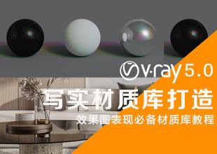 VRay5.0写实材质技术<esred>教程</esred>