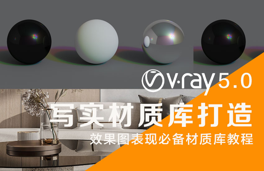 VRay5.0写实材质技术教程
