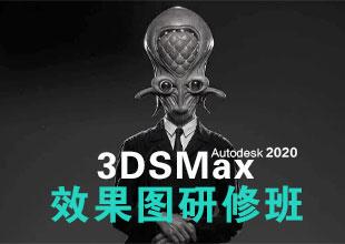 3DMAX2020+VR5.0室内效果图研修