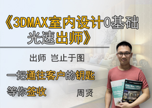 3DMAX室内设计0基础光速出师