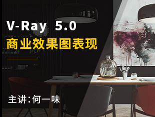 VRay 5.0商业效果图渲染教程
