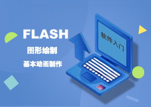 FLASH<esred>CS</esred>6基础教程