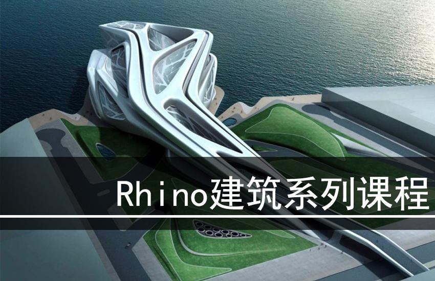 Rhino建筑系列教程