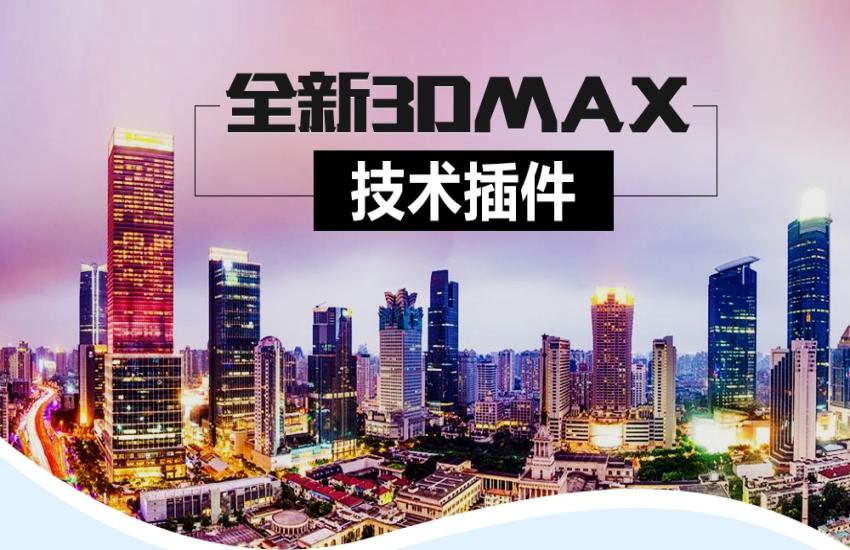 3dmax技术插件