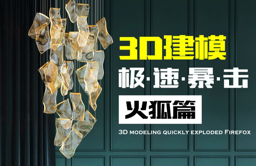 3D建模急速暴击