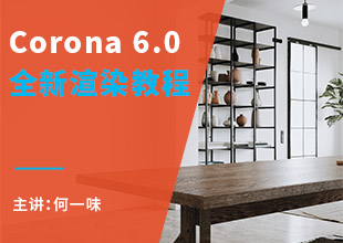 Corona CR6.0 全新渲染教程(室内)