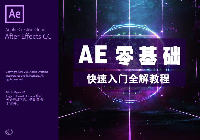 AE零基础快速入门全解教程