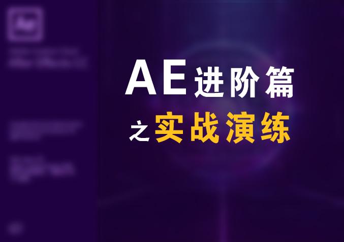 AE进阶篇之实战演练