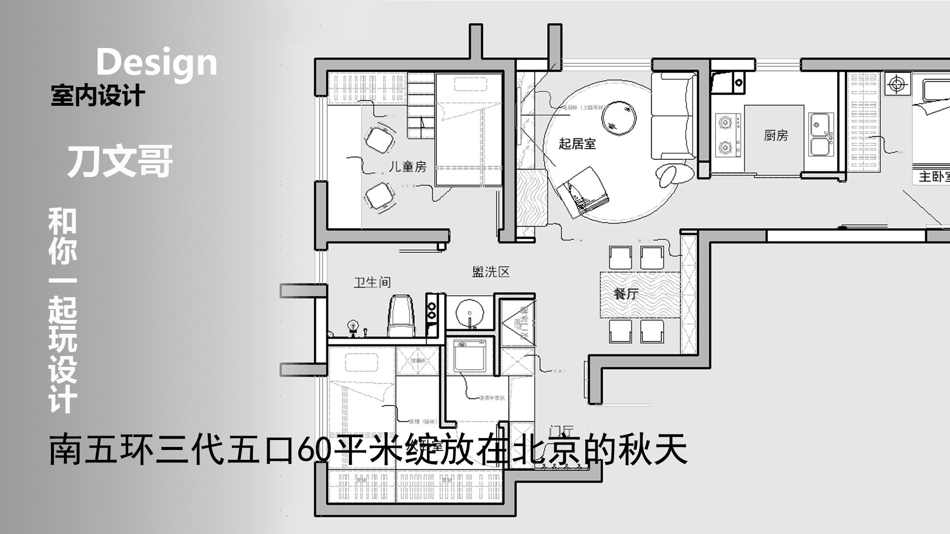 北上广小户型方案优化实例-北京