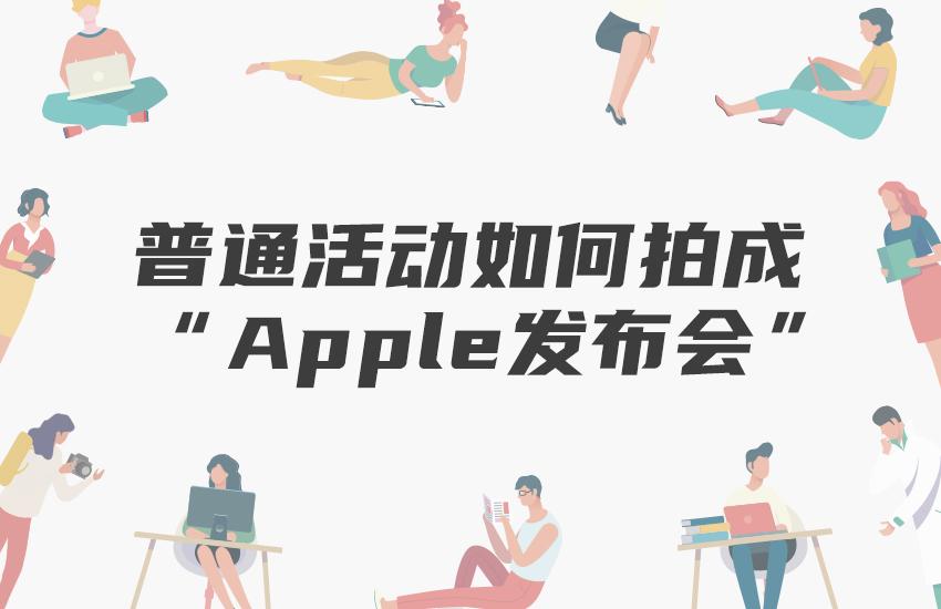 """活动如何拍成""""Apple发布会"""""""