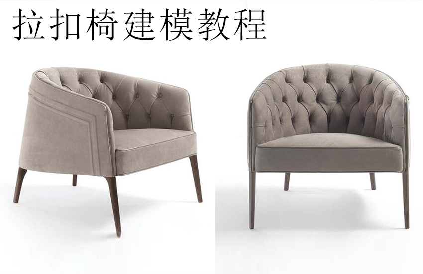 3Dmax建模拉扣沙发