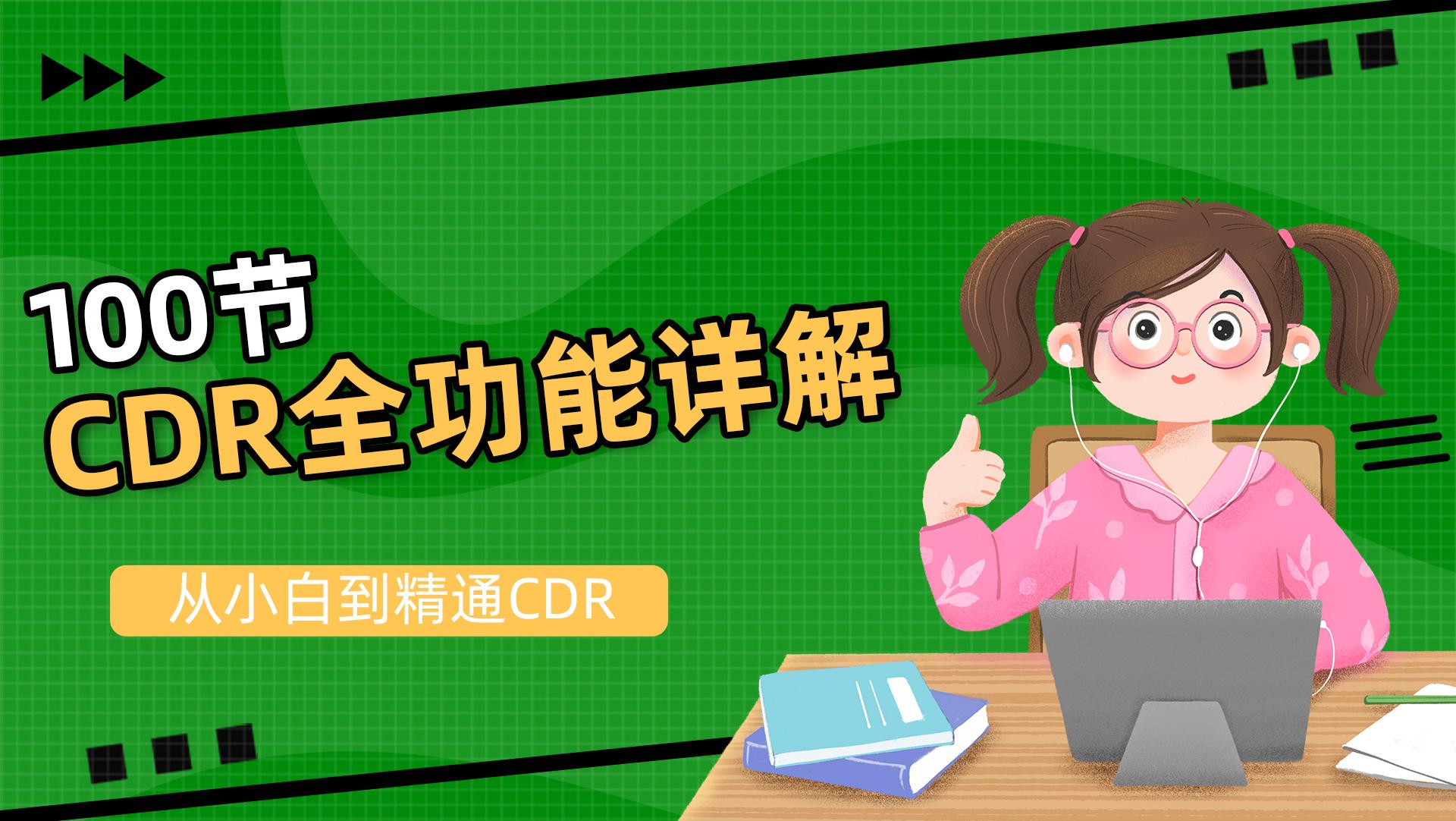 100节CDR全功能详解:从小白到精通CDR