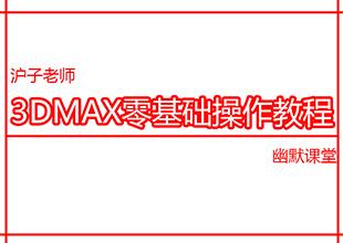 3DMAX小白教程