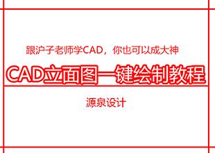 CAD一键绘制立面图