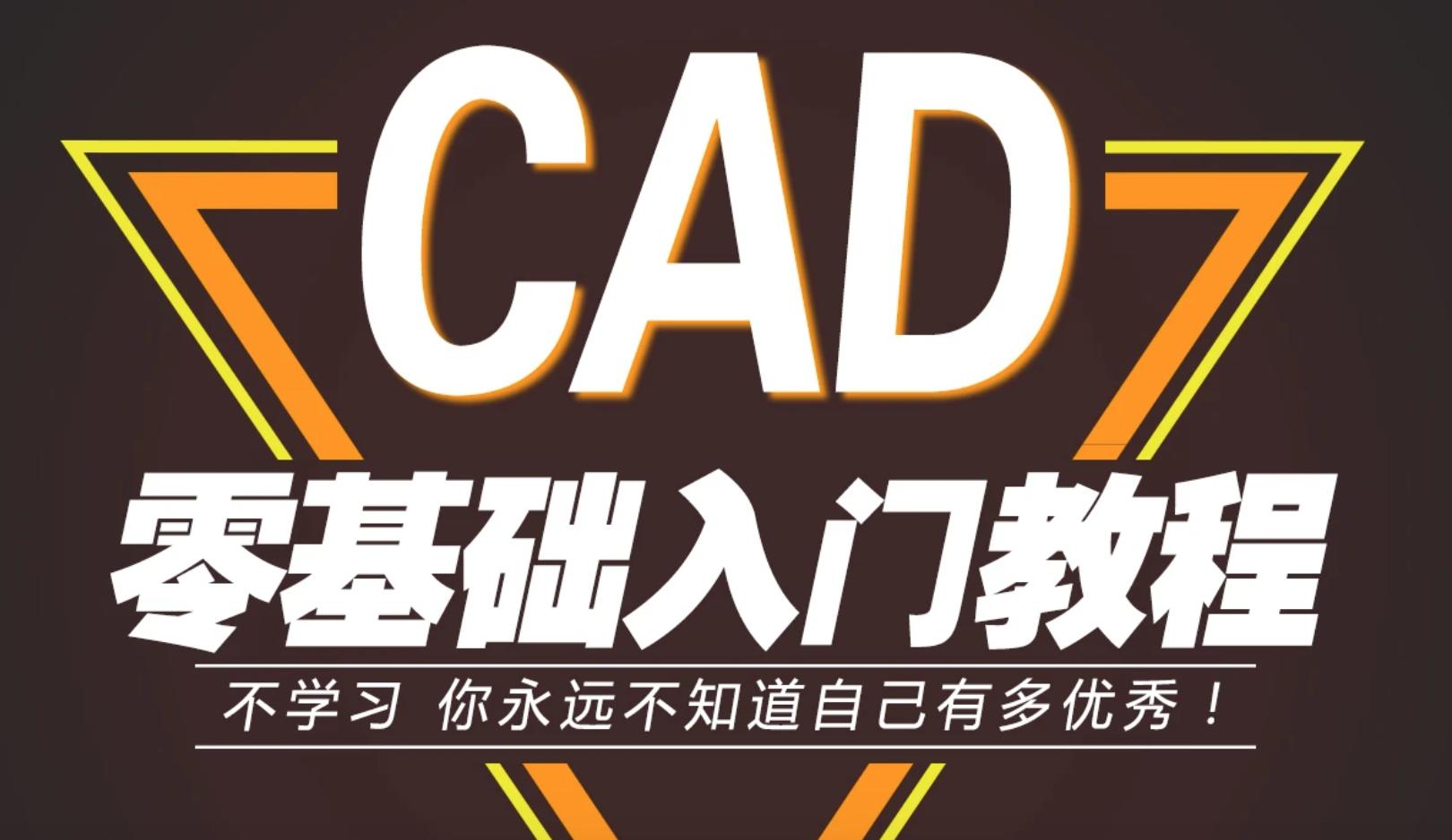 Auto CAD 零基础入门教程
