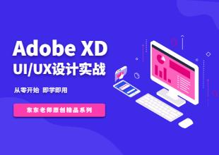 Adobe XD UI/UX设计零基础项目实战