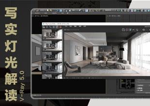 V-Ray5.0室外灯光思路解读视频教程