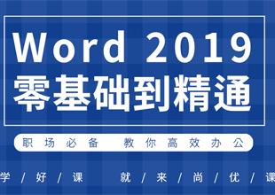 办公软件word(文员必会)