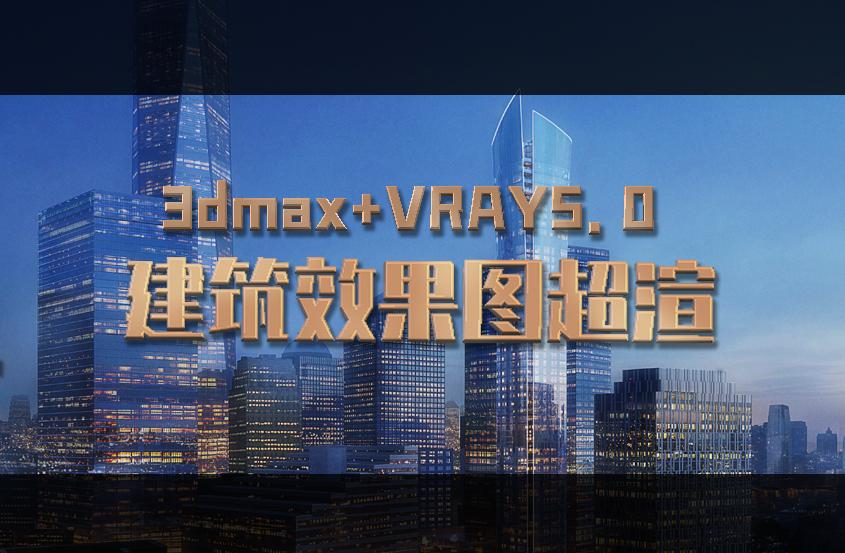 Vray5.0+MAX2019建筑效果图渲染秘籍