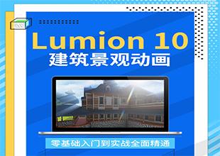lumion10建筑动画加效果图教程