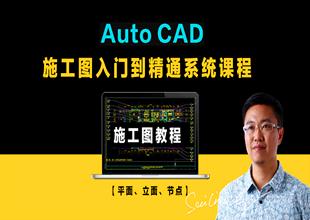 CAD施工图入门到精通系统课程