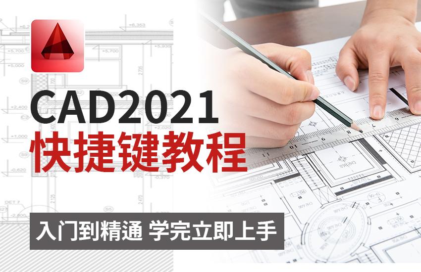 CAD2021速成班【零基础入门到精通】