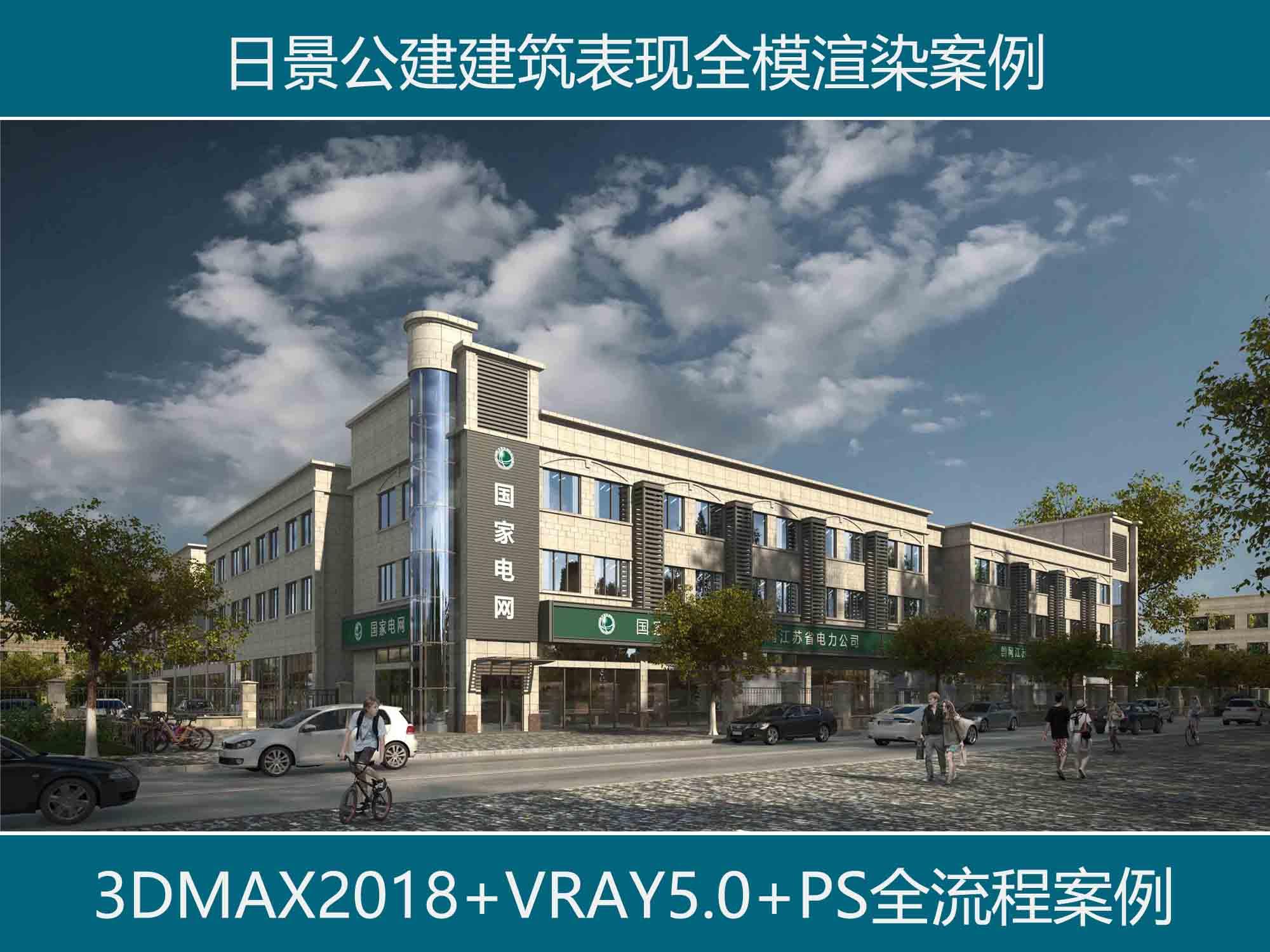 3DMAX+VRAY5.0日景公建建筑表现
